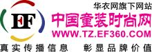 中国童装时尚网